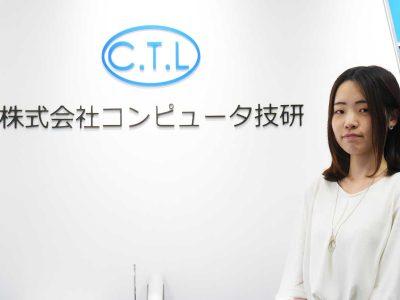 (前編) 文系女子がコンピュータ技研でエンジニアになった理由【Next C.T.Lメンバーインタビュー】