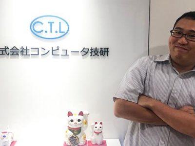 (後編)【Next C.T.Lメンバーインタビュー】入社10年目。当初から変わらない「コンピュータ技研が好き」という想い