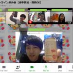 【まるで居酒屋】Remo Conferenceというビデオアプリでオンライン飲み会開いた
