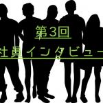 第3回 2020年度新人インタビュー 〜中途社員編〜