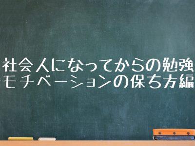 社会人になってからの勉強 ~モチベーションの保ち方編~